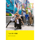 公式フォトブック Tigh-Z旅 大阪編