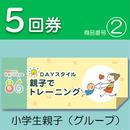 【5回券】DAYスタイル親子でトレーニング 小学生親子(グループ)