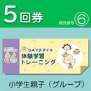【5回券】DAYスタイル体験学習トレーニング 小学生親子(グループ)