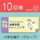 【10回券】DAYスタイル体験学習トレーニング 小学生親子(グループ)