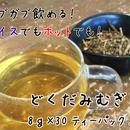 どくだみむぎ茶 30p