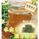 すっきり水出し漢方緑茶 5P(お試し用 )