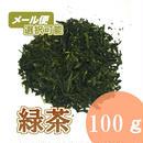 緑茶 100g