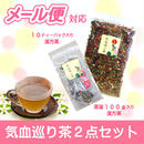 気血巡り茶2点セット 10P+100g