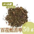 百花蛇舌草 50g