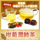 季節ブレンド 柑菊潤肺茶 缶入り100g