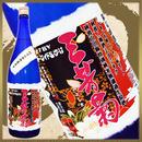 【限定生産】三芳菊 特別純米無濾過生原酒【阿波山田錦】28BY:無濾過生原酒 1800ml