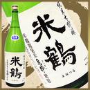 【限定生産】米鶴 純米大吟醸【亀粋】26BY:無濾過生原酒 1800ml