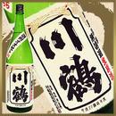 限定生産】川鶴 讃州オオセト55特別純米【オオセト】27BY:無濾過生原酒1800ml