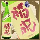 【限定生産】福祝 純米吟醸 初しぼり【彗星】29BY:無濾過生原酒 1800ml