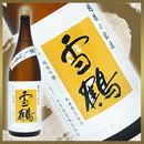 【限定生産】雪鶴 純米吟醸【五百万石】27BY:無濾過生原酒 1800ml