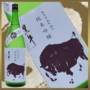 【限定生産】黒牛 純米吟醸 【備前雄町】27BY:無濾過生原酒 1800ml