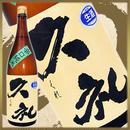 【限定生産】久礼 辛口純米酒【松山三井】30BY:無濾過生原酒 1800ml