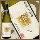 【限定生産】白鴻 大吟醸 沙羅双樹【山田錦】27BY:無濾過生原酒 1800ml