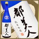 【限定生産】都美人 純米吟醸【五百万石】28BY:無濾過生原酒 1800ml