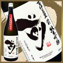 【限定生産】古伊万里 前(さき) 純米吟醸【山田錦】29BY:無濾過生原酒 1800ml