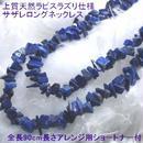 【聖なる石】★天然ラピスラズリさざれロングネックレス★