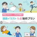 Webサイト・ブログ向け漫画イラスト5点制作プラン