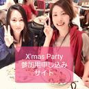 <クリスマスパーティー&トークイベント&お茶会>12/22(土)@青山La Valse