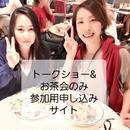<トークイベント&お茶会のみ>12/22(土)@青山La Valse