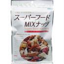 スーパーフード ミックスナッツ 90g  北海道・沖縄・離島不可