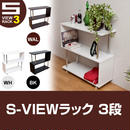 S-VIEW ラック 3段 BK/WAL/WH