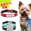 小型犬&猫用のプレート首輪