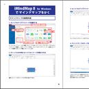 Windows版 iMindMap8 日本語版 クイックマニュアル(PDF版)