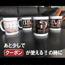 あと少しで【クーポン】が使える!!の時に☆DIVINE☆ロゴ_マグカップ
