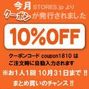 1回のご注文総額から10%OFF!!