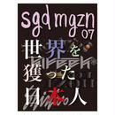 sgdmgzn07号 - 世界を穫った日本人