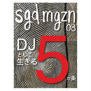 sgdmgzn08号 - DJとして生きる5ヵ条