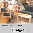 【Azumaya 東谷】1人掛けデニムソファ ブリジット (ホワイト)椅子 AZ2-85(PM-311WH)