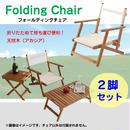 【Azumaya 東谷】フォールディング チェア 天然木(2脚set 椅子 セット 折り畳み )AZ2-P218(NX-511)