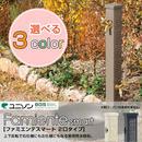 【Famiente smart/ファミエンテスマート】水栓柱 立水栓 双口 2口(ダークグレー)  MYT-192