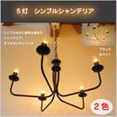 【5灯 シンプルシャンデリア】 (ブラック)電球付 垂直型サークル 照明 JR