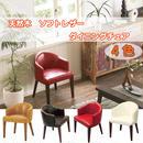 東谷 Azumaya ダイニングチェア ソフトレザー 椅子 一人掛け サロン (全4色) 待合 AZ2-159(HOC-55)
