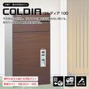 【UNISON/ユニソン】COLDIA100 コルディア100 宅配ポスト 【前入れ後出し】(全5色)YT-53