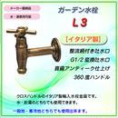 【 イタリア製 蛇口 】一般地 寒冷地 共用 L3 MGA-165