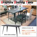 ダイニングテーブル グラファイト スチール テーブル ディスプレイ インテリア 家具 スタイリッシュ 東谷 Azumzya AZ3-133(GRP-334)