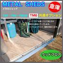 【METAL  SHEDS メタルシェッド】オプション ≪TM6用≫ ウッドフロア 物置 屋外収納 敷板 GA-343