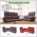【Azumaya 東谷】リクライニング ローソファ 座椅子 ファンクションソファ 組み合わせ 全2色 コタツ コーナーソファ AZ2-140【LSS-11】