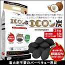 【HIRAKI エコロン炭】エコロン炭 2キロ ココナツ ヤシガラ 着火剤 BBQ キャンプ HK