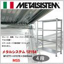 【METAL  SYSTEM メタルシステム】スチール棚 ≪MS5≫ 4段 組み立て簡単 ガレージ インテリア ショップ キッチン GA-344(MS5)