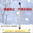 不凍水栓柱【ドレンマスセット付】1200mm 蛇口なし MGY-153