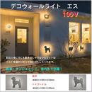 【LED  デコウォールライト エス】 柴犬 【GYOG254 643】YT-206