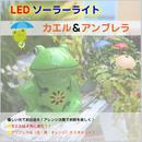 【LEDソーラーライトカエル&アンブレラのセット】 電気代0円 お庭のお出迎え CR