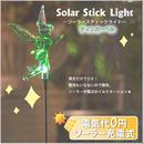 【LED ソーラースティックライト】 ≪ティンカーベル≫ ディズニー お庭のアクセント TK