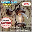 100V LED 【MARINE LAMP マリンランプ】BR1700 ポーチライト 壁面 ガラス ≪古色≫ アンティーク 照明 玄関 灯り GA-117