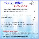 【シャワー水栓柱 ヌーディシングル】水栓柱 MML-262